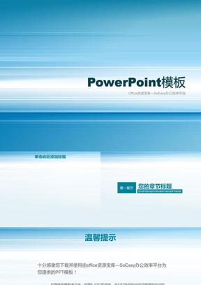 ppt模板-蓝色光线