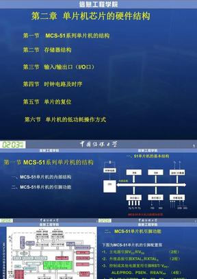 第2章 MCS-51单片机芯片的硬件结构