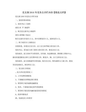 党支部2016年党务公开栏内容【精选文档】