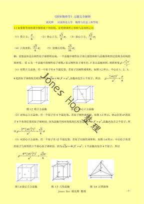 固体物理答案(黄昆版)