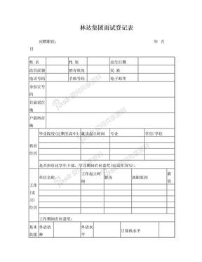 面试登记表(招聘)