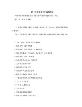 2013事业单位考试题库