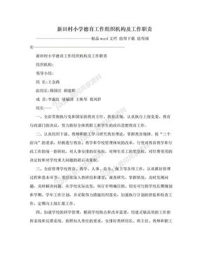 新田村小学德育工作组织机构及工作职责