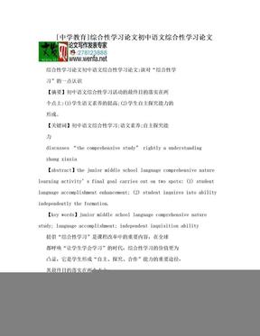 [中学教育]综合性学习论文初中语文综合性学习论文