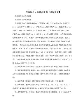 生育服务证办理承诺书【可编辑版】