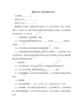 租房合同-南京租房合同