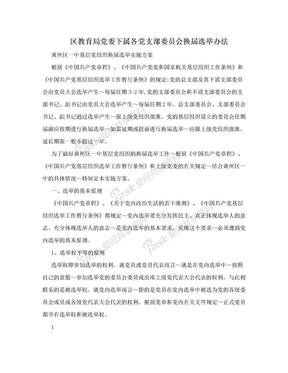 区教育局党委下属各党支部委员会换届选举办法