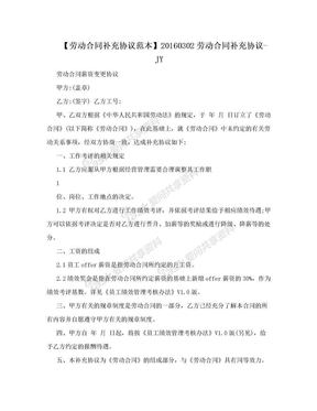 【劳动合同补充协议范本】20160302劳动合同补充协议-JY