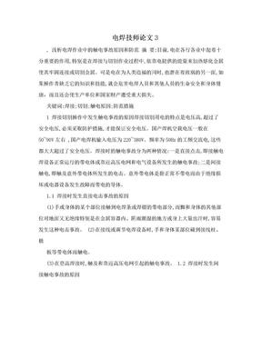电焊技师论文3