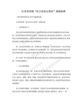 江苏省民主法治示范村创建标准