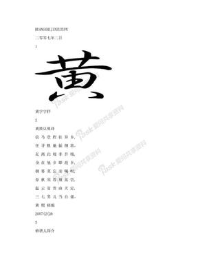 黄氏家族族谱