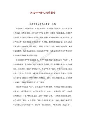 浅谈初中语文阅读教学
