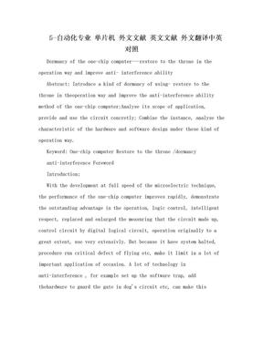5-自动化专业 单片机 外文文献 英文文献 外文翻译中英对照