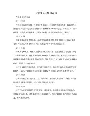 毕业论文工作日志en