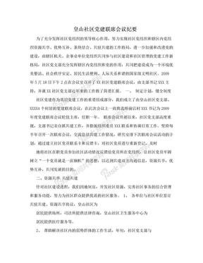 皇山社区党建联席会议纪要
