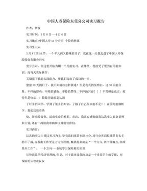 中国人寿保险东莞分公司实习报告