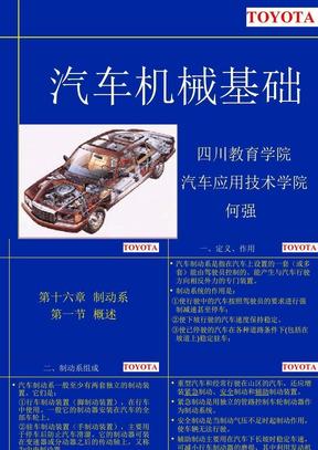 汽车制动系统的原理