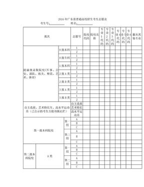 2016广东省高考志愿填报表