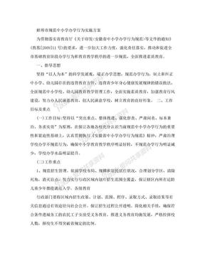 蚌埠市规范中小学办学行为实施方案