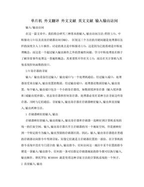 单片机 外文翻译 外文文献 英文文献 输入输出访问