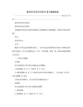 惠州市劳动合同范本【可编辑版】