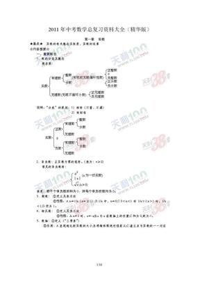 2011年中考数学总复习资料大全(精华版)