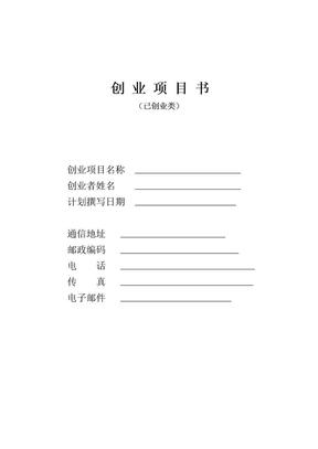 创业项目计划书书-模板(已创业类)