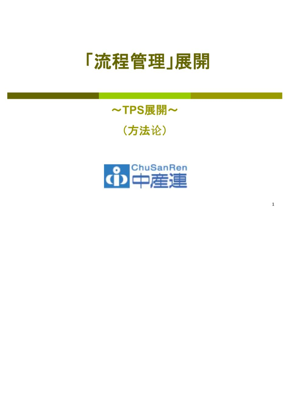丰田流程管理