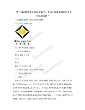 第八届东盟博览会参展策划书:千禧之星珠宝股份有限公司参展策划书