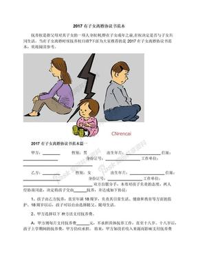 2017有子女离婚协议书范本