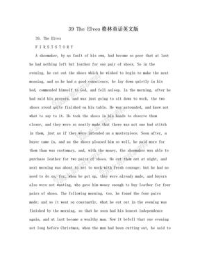 39 The Elves格林童话英文版