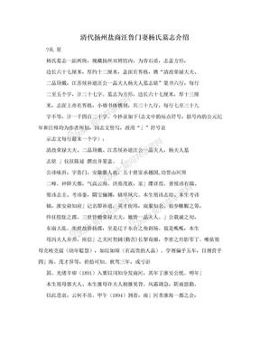 清代扬州盐商汪鲁门妻杨氏墓志介绍