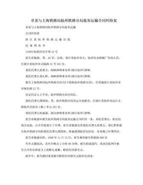 章某与上海铁路局杭州铁路分局旅客运输合同纠纷案