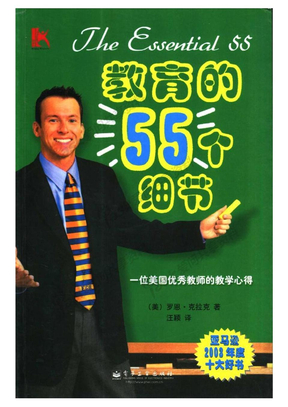 《教育的55个细节》一位美国优秀教师的教学心得