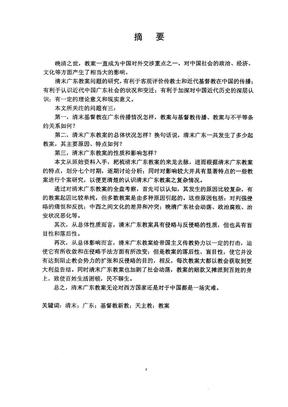 清末广东教案研究