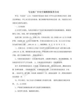 马安冰厂中央空调维修保养合同