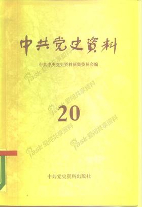 中共党史资料 第20辑