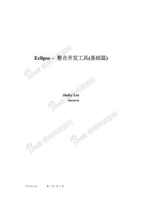 Eclipse中文教程
