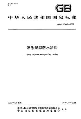 GB T 23446-2009 喷涂聚脲防水涂料