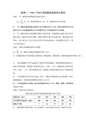 注册电气师公式计算总结