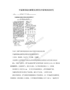 中温羰基硫水解催化剂转化率影响因素研究