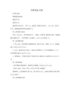 日语合同,日语