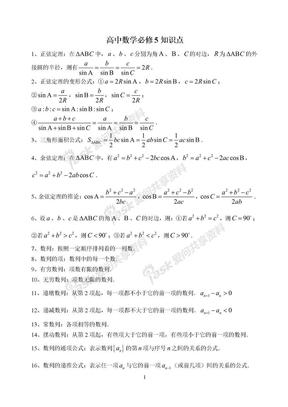 高中数学必修5知识总结
