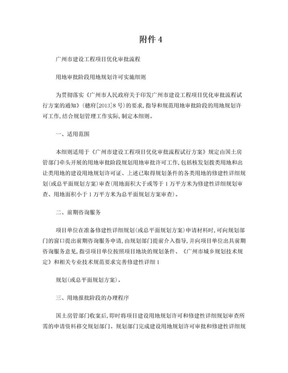 广州市建设工程项目优化审批流程试行方案用地审批阶段规划用地许可实施细则