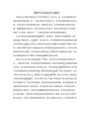 [精华]室内设计公司简介