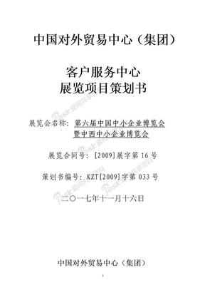 中西中博会《展览项目策划书》定稿版