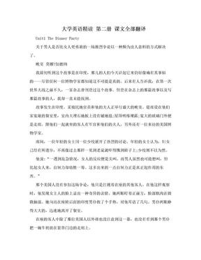 大学英语精读 第二册 课文全部翻译