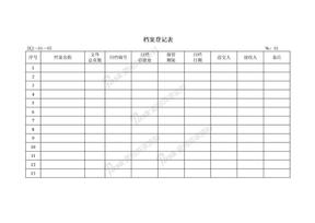 档案登记表