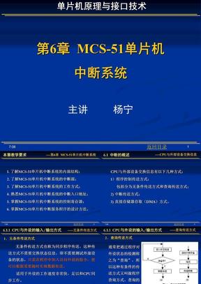 第6章 MCS-51单片机中断系统