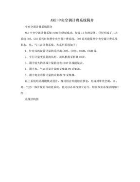 AKE中央空调计费系统简介
